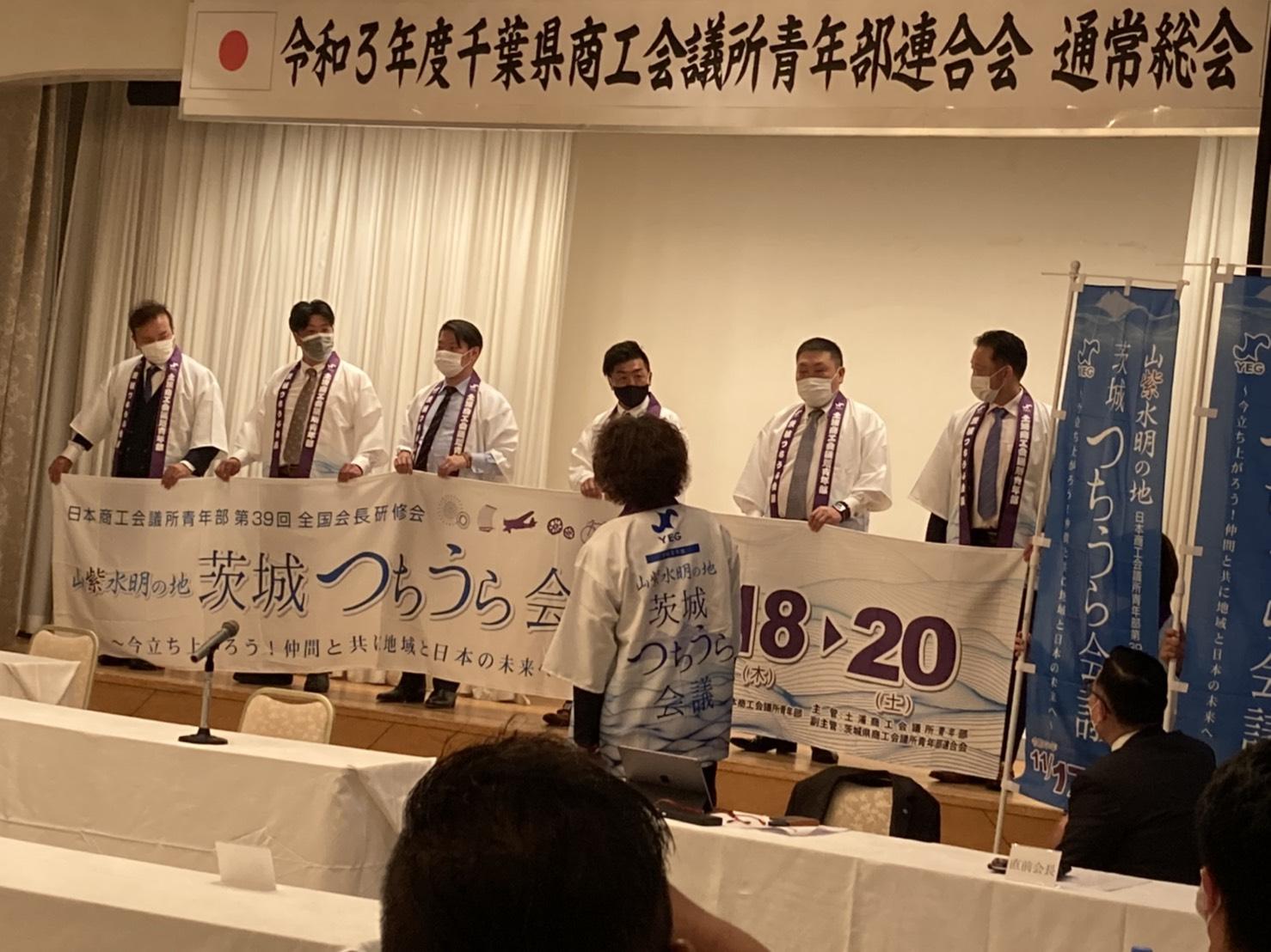 千葉県商工会議所青年部連合会 通常総会