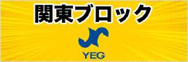 関東ブロック商工会議所
